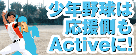 少年野球をオリジナルプリントウェアで応援しよう!