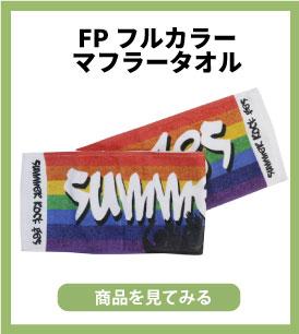 FPフルカラーマフラータオル