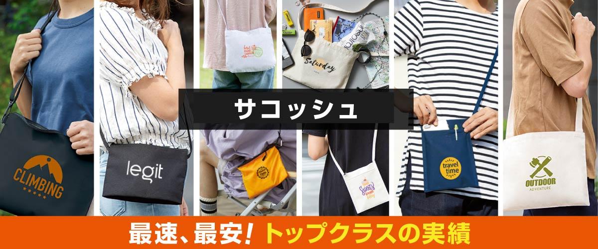オリジナルサコッシュバッグのプリントならクラTジャパン