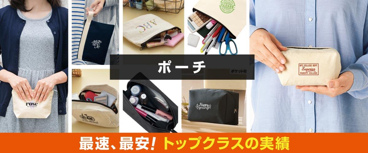 オリジナルポーチのプリントならクラTジャパン