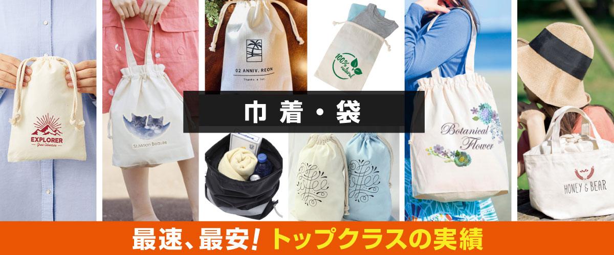 オリジナル巾着・袋のプリントならクラTジャパン