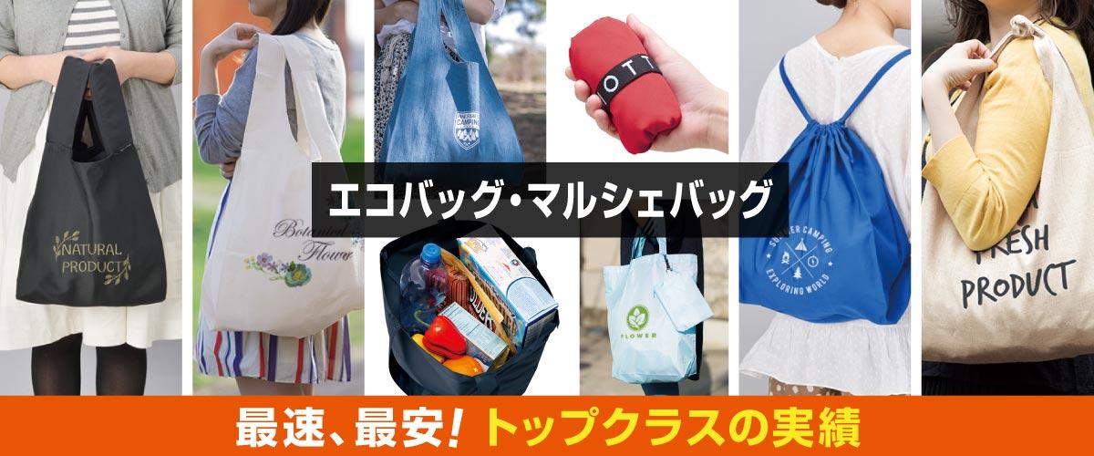 オリジナルエコバッグやマルシェバッグのプリントならクラTジャパン