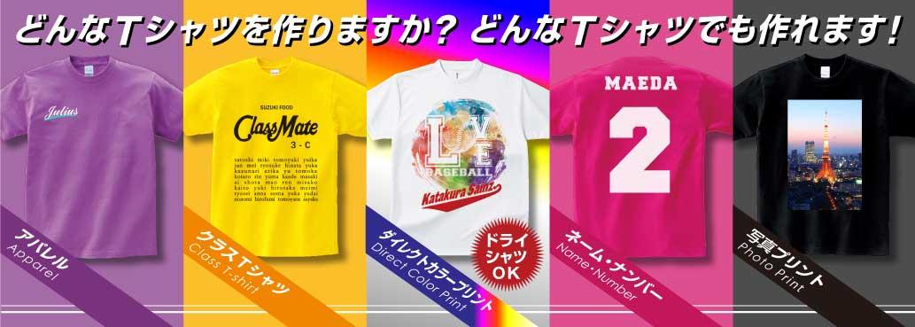 埼玉県でTシャツ、バッグ、ポロシャツのプリントならクラTジャパン