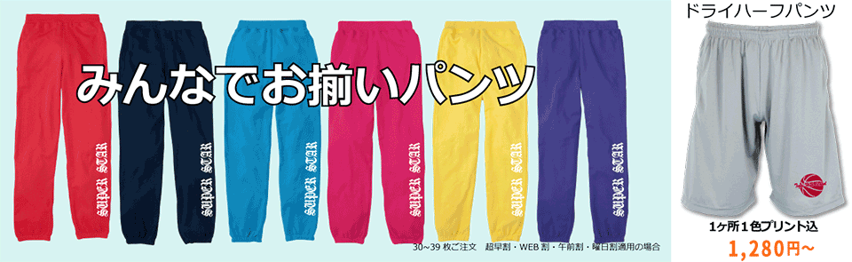 パンツ・スカート一覧
