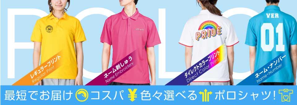 オリジナルポロシャツのオリジナルプリント・作成