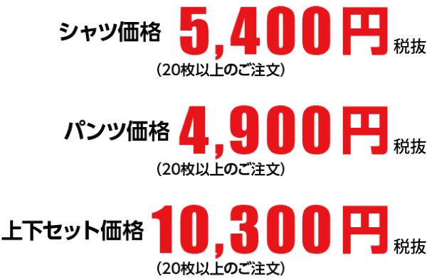 シャツ・パンツ・上下セットの価格表