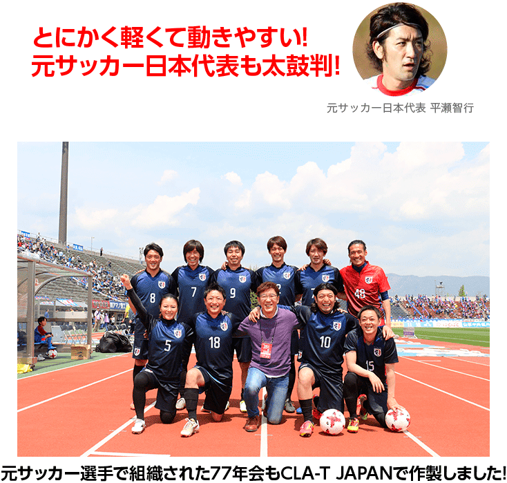 とにかく軽くて動きやすい!元サッカー日本代表の平瀬智行さんも太鼓判!